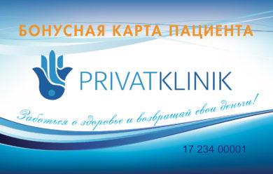 В ПриватКлиник запускается программа привилегий